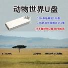 U盤/車載 32G動物世界高清視頻U盤央視紀錄片USB2.0優盤mp4格式趙忠祥解說