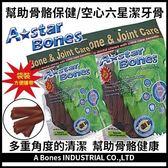 *KING  WANG*A-Star Bones 幫助骨骼保健-空心六星潔牙骨SS/S/M(大袋裝)