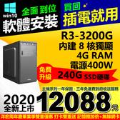 打卡雙重送 2020全新AMD R3-3200G 4.0G內建8核獨顯晶片再升240G SSD遊戲雙開三年保可分期