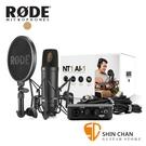 RODE NT1 + Ai-1 Interface Bundle (NT1/AI1KIT) 錄音介面套裝組