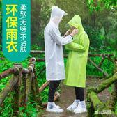 單人旅游磨砂透明徒步防水男女式戶外長款成人雨衣 YX3527『miss洛羽』