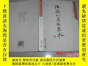 二手書博民逛書店罕見流淌心靈的泉水Y13917 柳澤泉 文匯出版 出版2008