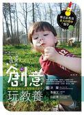 (二手書)小魚媽、海馬爸創意玩教養:異國家庭教出活潑自信好孩子