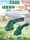 電動綠籬機充電式草坪機打草修剪機家用多功能園藝小型割草機 英雄聯盟