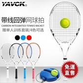 網球訓練器單人網球帶繩帶線回彈球套裝初學者單打一體亞維克 果果生活館