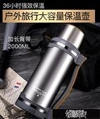 保溫壺家用便攜304不銹鋼暖水壺水瓶大號杯旅行戶外大容量【快速出貨】