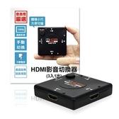 HDMI影音切換器 3入1出