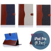 iPad Pro (9.7吋) 牛仔撞色 插卡 平板皮套 側翻 支架 保護套 手機套 平板殼 保護殼
