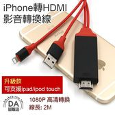 【手配任選3件88折】iphone i7 i8 iX 專用 手機轉電視 1080P HDMI TV lightning(80-2809)