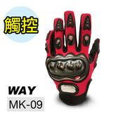 【WAY】專業防摔手套手機觸控版、透氣、防風、防滑、手套、防摔多用途合紅/XL