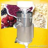 家用豆漿機100型漿渣自分離磨漿機全自動大容量打漿機豆腐機商用igo 美芭