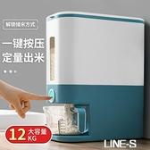按壓式米桶計量米箱自動出米桶家用密封米缸防蟲防潮儲米箱米面雜糧收納箱