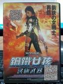 挖寶二手片-P02-263-正版DVD-電影【鋼鐵女孩:終極武器】明日花(直購價)
