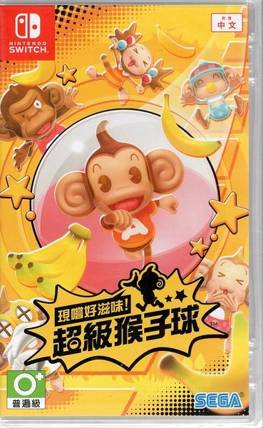 【玩樂小熊】現貨中 Switch遊戲NS 現嚐好滋味 超級猴子球 Super Monkey Ball: Banan中文版