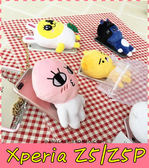 【萌萌噠】SONY Xperia Z5 / Z5Premium可愛卡通 韓國Kakao毛絨公仔保護殼 旋轉支架透明硬殼 手機殼