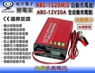 【久大電池】台灣製 變電家 ABC1220 M/S 12V20A 全自動充電器.適用60Ah~250Ah電池