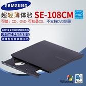 外置光驅三星外置USBDVD光驅CD刻錄機SE-108CM筆電臺式電腦一體機蘋果通用 榮耀 上新
