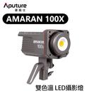 黑熊數位 Aputure 愛圖仕 Amaran 100X 雙色溫 LED燈 持續燈 攝影燈 補光燈 聚光燈 保榮卡口