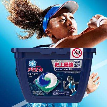 日本 P&G Ariel 3D白金消臭抗菌洗衣果凍球 14入盒裝 291g 運動衣物 洗衣凝膠球 洗衣球 寶僑