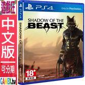 PS4 異獸王國(中文版)