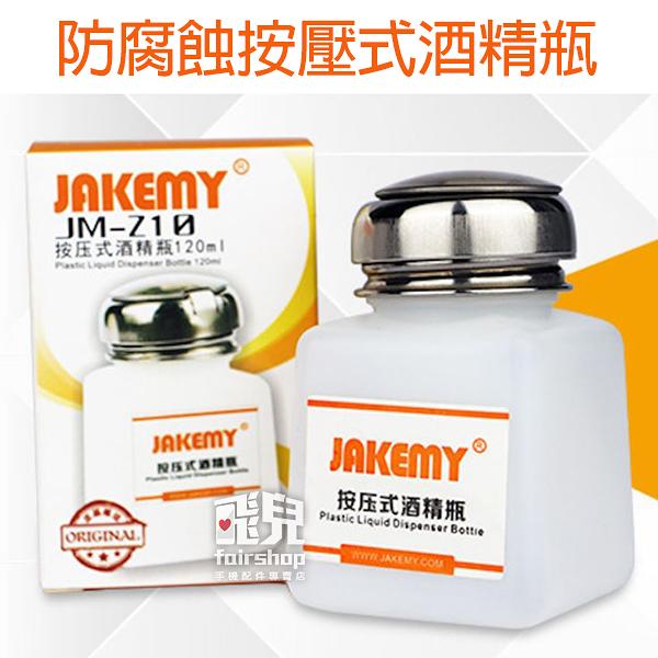 【妃凡】耐酸 耐腐蝕!JAKEMY 防腐蝕 按壓式 酒精瓶 180mL JM-Z11 酒精 溶劑瓶 儲液瓶 219