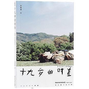 簡體書-十日到貨 R3Y 十九歲的時差(TFBOYS王俊凱首部個人圖書作品,3萬字時光流轉、13套基