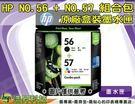 HP NO.56/56+NO.57/57 黑+彩 組合包 原廠盒裝墨水匣