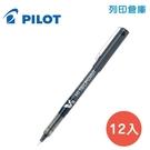 PILOT 百樂 BX-V5 黑色 0.5 鋼珠筆 12入/盒