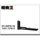 ★相機王★Fujifilm MHG-XPRO3 原廠握把〔X-Pro 3 專用〕MHGXPRO3