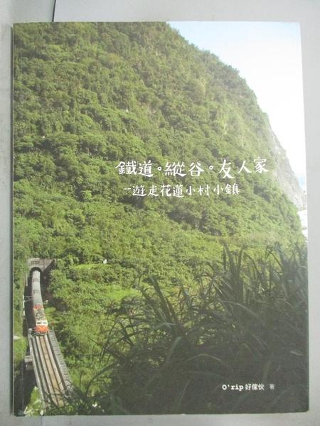【書寶二手書T7/旅遊_ECU】鐵道.縱谷.友人家-遊走花蓮小村小鎮_O rip好傢伙