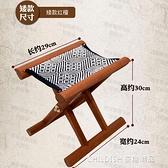 實木馬紮山東四官紅木便攜式摺疊凳換鞋凳釣魚凳板凳子送老人禮物 童趣潮品