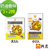 【興農】奶油黏鼠板5件組(大x3+小x2)