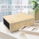 【AHEAD領導者】Leader V7 NFC藍牙 無線充電音箱