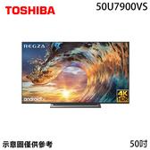 【TOSHIBA東芝】50型 4K 六真色PRO廣色域 LED液晶顯示器 50U7900VS