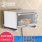 微波爐置物架微波爐架壁掛式廚房304不銹鋼架子烤箱支架托架家用【快速出貨八折搶購】