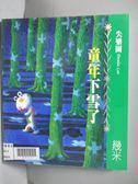 【書寶二手書T9/繪本_ZGG】失樂園II-童年下雪了_幾米