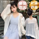 EASON SHOP(GW2429)實拍純色小透視鏤空薄款寬版開衫長袖針織外套罩衫女上衣服寬鬆防曬衫修身空調衫
