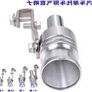 汽車排氣管尾喉改裝變聲哨子聲摩托車渦輪排氣管口發聲器響拉風