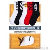 南極人襪子男籃球襪中筒長襪潮秋冬楓葉防臭男士高筒ins運動襪BH 安妮塔小舖