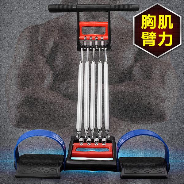 彈簧拉力器擴胸器多功能臂力器擴胸器健身器材家用仰臥起坐拉力繩【時尚家居館】