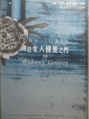 【書寶二手書T9/翻譯小說_MAD】通往女人國度之門_雪莉.泰珀