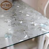 桌巾桌布防水防油軟質玻璃塑膠桌墊免洗茶幾墊透明磨砂臺布LX