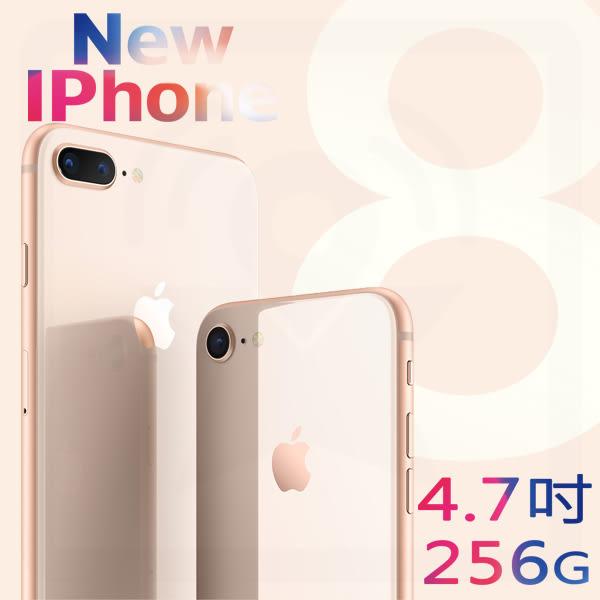 【星欣】APPLE IPHONE 8 4.7吋 256 G  玻璃美背 全新上市 直購價