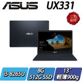 【ASUS華碩】【零利率】UX331FAL-0081C8265U 深海藍  ◢13.3吋FullHD高效能極輕薄筆電 ◣