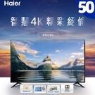 Haier海爾 50型 4KHDR液晶顯示器LE50B9650U 免運【刷卡含稅價】