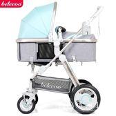 貝麗可嬰兒推車可坐可躺折疊輕便攜高景觀避震寶寶手推車