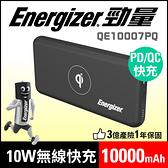 Energizer勁量 QE10007PQ 無線充電 行動電源 10000mAh 移動電源 充電寶 快速充電 10W