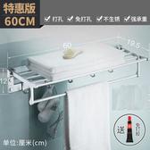 衛浴掛件太空鋁掛毛巾架 桿浴巾架浴室掛架衛生間免打孔置物架壁掛