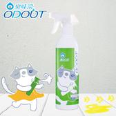 【寵物王國】臭味滾-貓用寵物環境除臭抑菌噴霧500ml