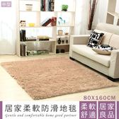 IHouse 家用客廳臥室柔軟防滑地毯-中型 (80x160cm)  6色